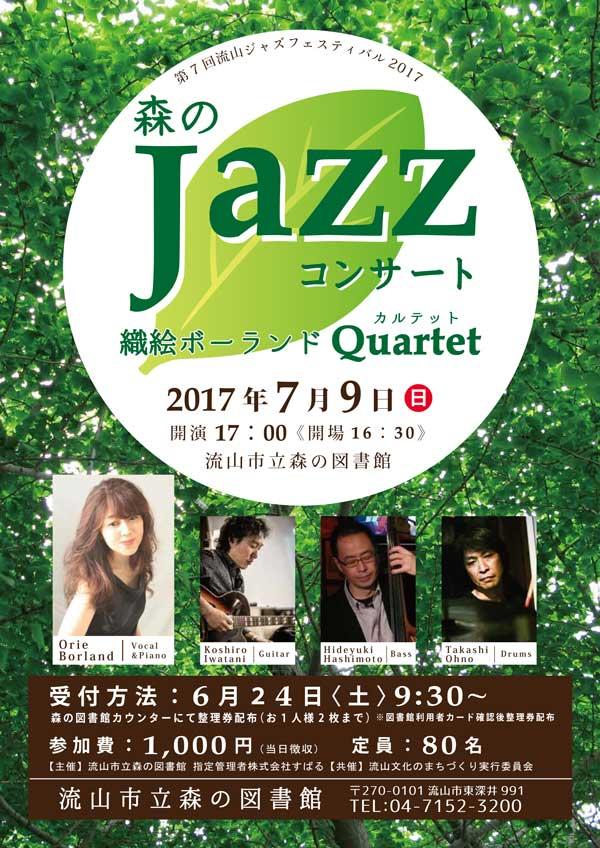 ジャズコンサートポスター表